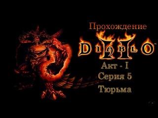 Diablo 2 - Сетевое прохождение. Акт I. Серия 5 - Тюрьма