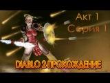Diablo 2 - Сетевое прохождение. Акт I. Серия 1 - Ведомые Акары