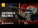 Загляни в M53/M55. В командирской рубке