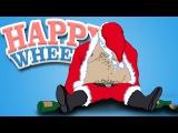 ИВАНГАЙ - РОЖДЕСТВА НЕ БУДЕТ | Happy Wheels #4