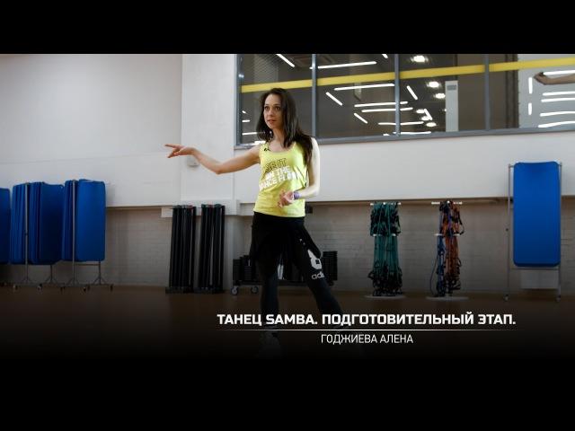 Танец Samba. Подготовительный этап. Годжиева Алена.