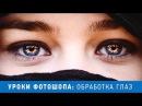 Уроки фотошопа. Как изменить цвет глаз в фотошопе. Обработка глаз в фотошопе
