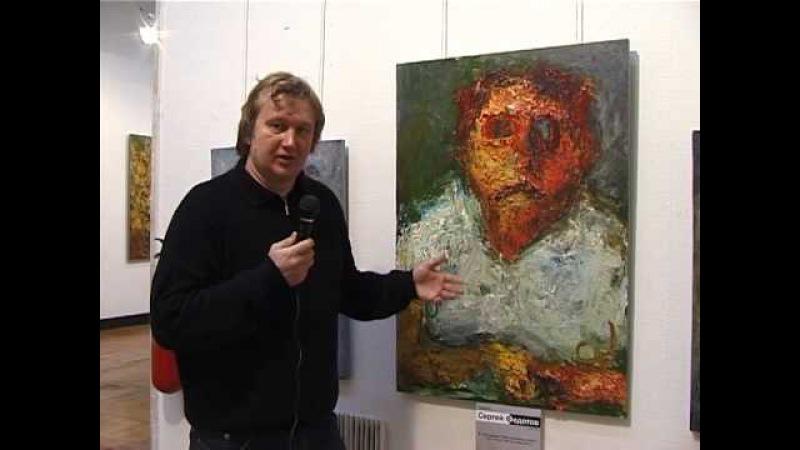 Необычный художник Сергей Федотов