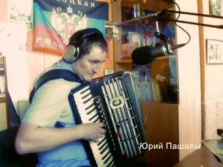 Юрий Пашалы