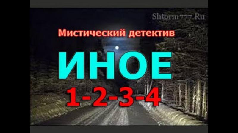 ИНОЕ 1 2 3 4 серия русский детективный сериал мистика