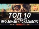 ТОП 10 Онлайн игр про зомби апокалипсис