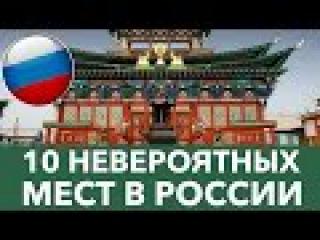 ТОП 10 мест, в которых сложно узнать Россию