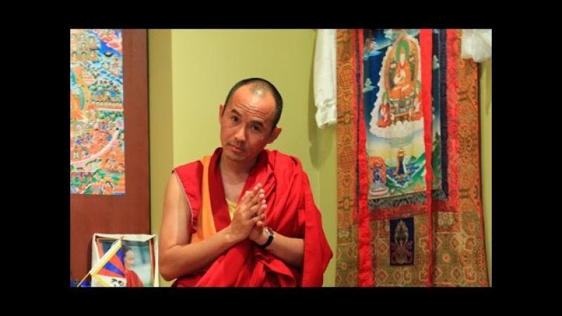 Лочжонг Расставание с четырьмя привязанностями,Геше Нгаванг Тукдже,(22.10.2011 )