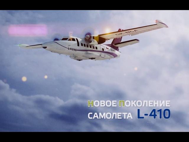 L 410 NG (New Generation) - официальное презентационное видео УГМК/Aircraft Industries a.s.