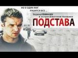 Подстава, 3 серия, боевик, Россия