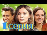 Как выйти замуж за миллионера, 1 серия, мини сериал 2012 - 2013, 1080 HD.