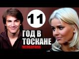 «Год в Тоскане» 11 серия (2015) Мелодрамы Русские Фильмы Сериалы