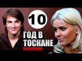«Год в Тоскане» 10 серия (2015) Мелодрамы Русские Фильмы Сериалы