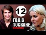 «Год в Тоскане» 12 серия (2015) Мелодрамы Русские Фильмы Сериалы