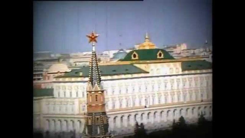 Государственный Гимн СССР National Anthem Of The USSR