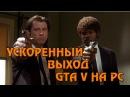 Выход ГТА 5 на ПК по-тарантиновски Переозвучка