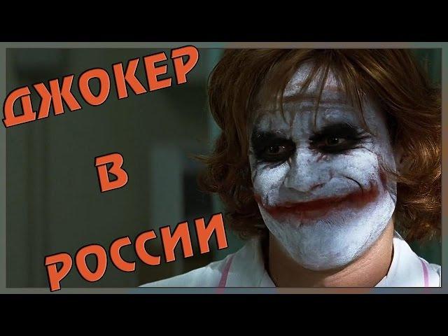 Джокер в России (Переозвучка)