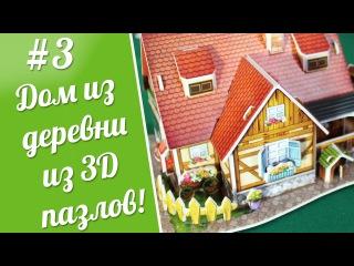 #3 Свинка Пеппа строит город (дом в деревне) Peppa pig Мультик для детей