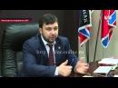 Возврат в Украину это фантазии наших недоброжелателей Денис Пушилин
