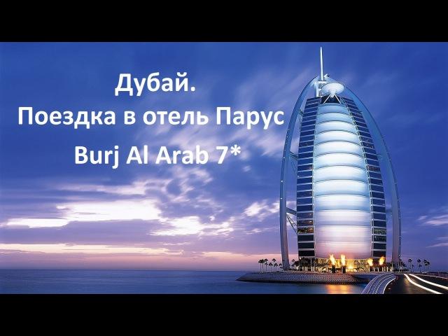 Дубай Поездка в отель Парус Burj Al Arab 7* Dubai