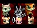 LPS: Голос ( 1-ый тур). Шоу с Littlest pet shop.