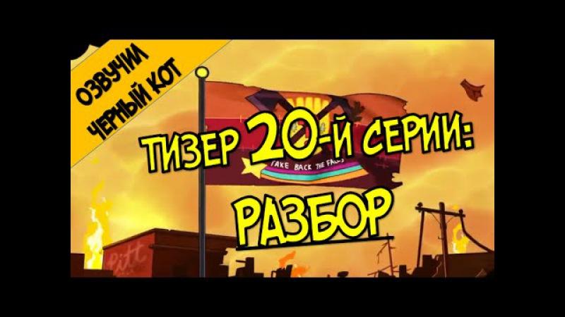 РАЗБОР трейлера 20 серии 2 сезона Гравити Фолз [Гравити Фолз: Кошачьи истории]