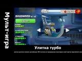 Улитка турбо.. смотреть онлайн мультфильмы 2015.