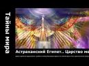 Астраханский Египет Царство мертвых начинается здесь.. языческие боги древних славян территории