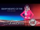 ANDREA FEAT JORDAN - ISKAM NESHTO OT TEB / АНДРЕА - ИСКАМ НЕЩО ОТ ТЕБ (OFFICIAL VIDEO) 2014