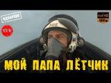 Незабываемый фильм для всей семьи 2015 Мой папа лётчик (2015) Русские Новинки HD Онлайн