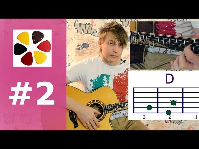 Уроки игры на гитаре для начинающих урок2 учимся ставить аккорды на примере Пачка сигарет
