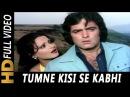 Tumne Kisi Se Kabhi Pyar Kiya Hai | Mukesh, Kanchan | Dharmatma 1975 Songs | Feroz Khan, Rekha