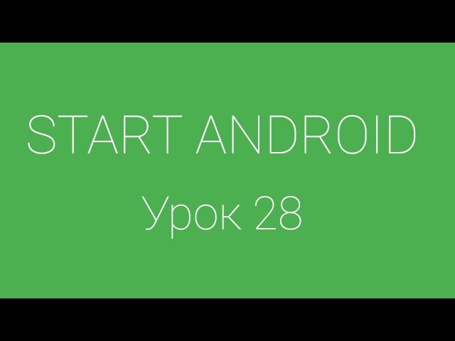 Урок 28. Передаем данные между Activity используя Intent Extras   Уроки Android Studio