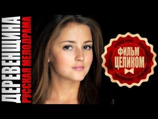 Мелодрама Деревенщина HD версия ! Русские  мелодрамы смотреть онлайн фильм сериал 2015