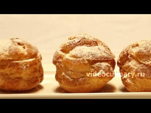 Заварные пирожные Профитроли - Рецепт Бабушки Эммы » Freewka.com - Смотреть онлайн в хорощем качестве
