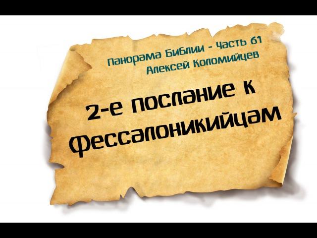Панорама Библии - 61 | Алексей Коломийцев | 2-е послание к Фессалоникийцам