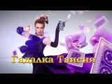 Гадалка Таисия Женщина Роза 253 серия эфир от 25092015  сериал Гадалка 2015