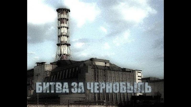Discovery Битва За Чернобыль
