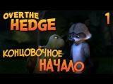 #1 Концовочное начало - Лесная Братва (Over the Hedge) прохождение