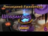 #6 ДЕТЕКТИВ [Штормград] - Warcraft 3 TFT Последний Хранитель прохождение