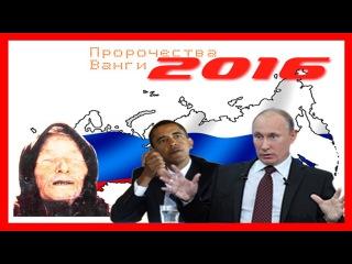 Предсказания Ванги мы видим в сегодняшних новостях. 2016 год будет не исключение