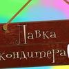 Lavka Konditera