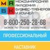 Обучение бизнес тренеров Новосибирск