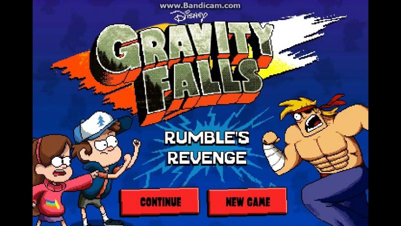Финал флэш игры по <<Гравити Фолз(на Английском Gravity Falls),>> <<Месть Рамбла.>>