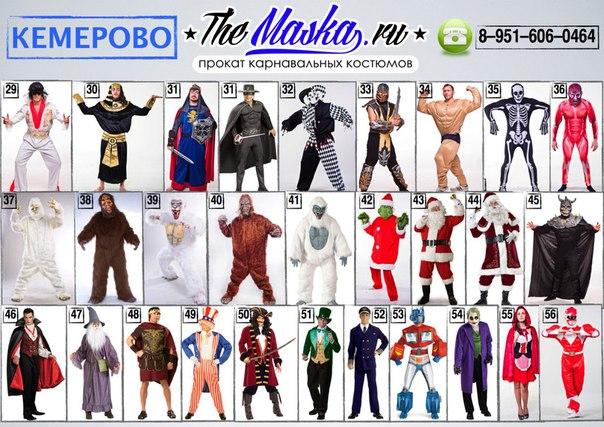 выбор магазины карнавальных костюмов для детей в красноярске адреса направлением