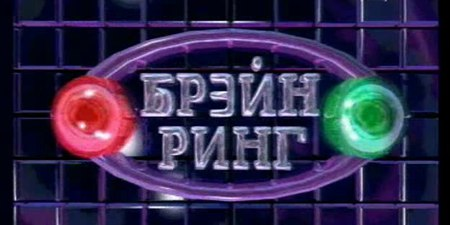 """Брэйн-ринг (ОРТ, 1995) 2 выпуск. """"Imbratec"""" - """"Нью..."""