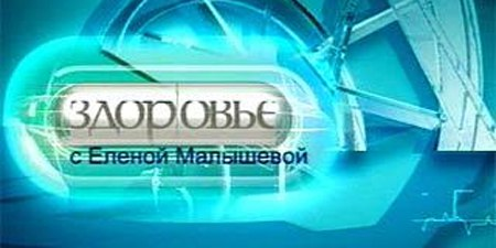 Здоровье (ОРТ, 20.10.2001) Елена Проклова