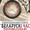 Газета «Беларускі час» l BELCHAS.BY
