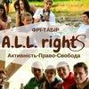 """ФРІ-табір """"A.L.L. RightS"""""""
