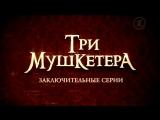 Серия №9 - Три мушкетера, 2013 - Кино - Первый канал